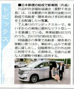 上毛新聞8-04