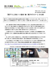 131216(雪ポスター)報道発表資料_page001