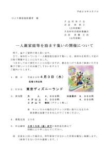 春休み_page001