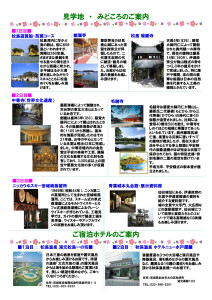 会員旅行チラシ_page002