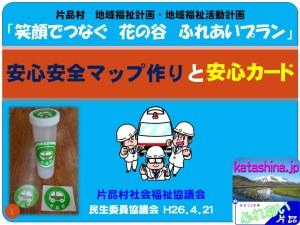 安心安全マップ作りと安心カード(民協)