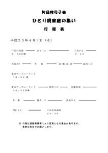 春休み_page002