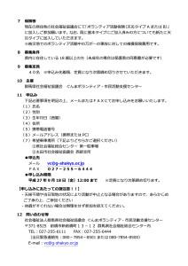 ぐんまボラバス実施要項_page002