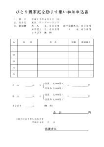 春休み_page003