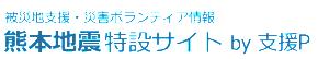 title_kumamoto